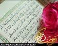 Kur'an-i-kerim